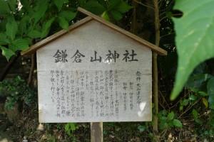鎌倉山神社02