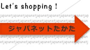 logo_japanet